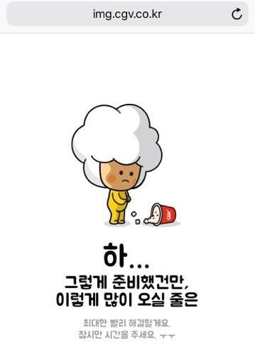 Mở đặt vé online Avengers: Endgame, website của nhà phát hành xứ Hàn sập chỉ sau một giờ - Ảnh 4.