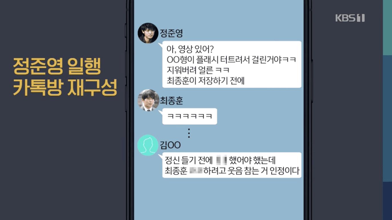 Rùng mình đoạn chat cợt nhả thô tục về vụ hiếp dâm tập thể của Jung Joon Young, Choi Jong Hoon trong chatroom - Ảnh 4.