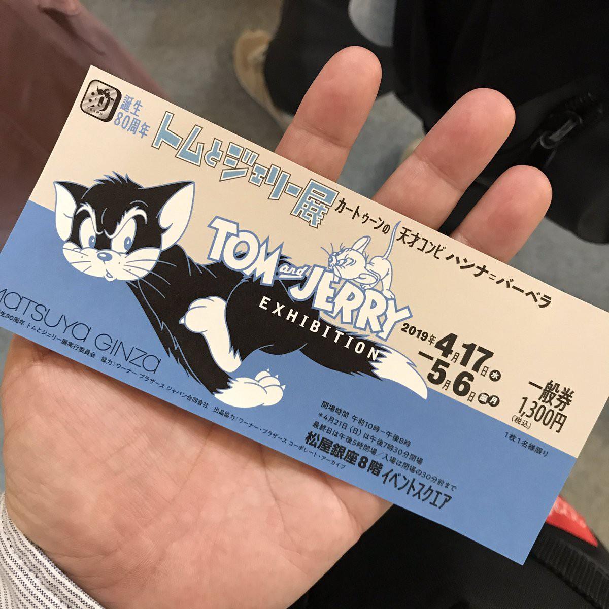 Cả một bầu trời tuổi thơ với triển lãm Tom&Jerry ở Nhật Bản: Hoá ra mèo Tom đã từng bị hành khổ sở thế này đây! - Ảnh 10.