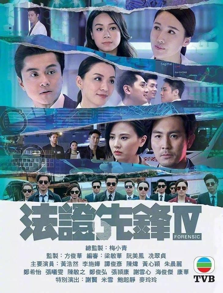 Vướng phốt tiểu tam của Huỳnh Tâm Dĩnh, TVB cứu vãn bom tấn Bằng Chứng Thép 4 kiểu gì? - Ảnh 1.