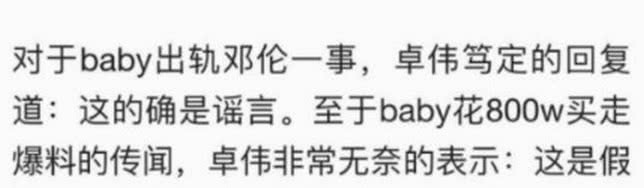 Angela Baby - Huỳnh Hiểu Minh đã ly hôn từ lâu, chỉ vì ràng buộc hợp đồng nên không thể công khai tin tức? - Ảnh 4.