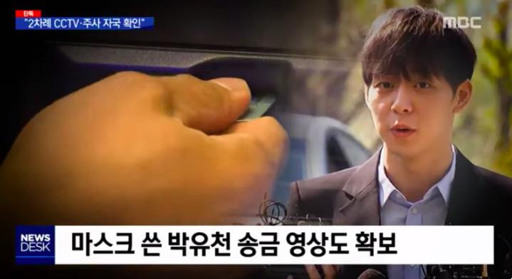 NÓNG: Yoochun bị tuyên bố dương tính với ma tuý đá - Ảnh 4.