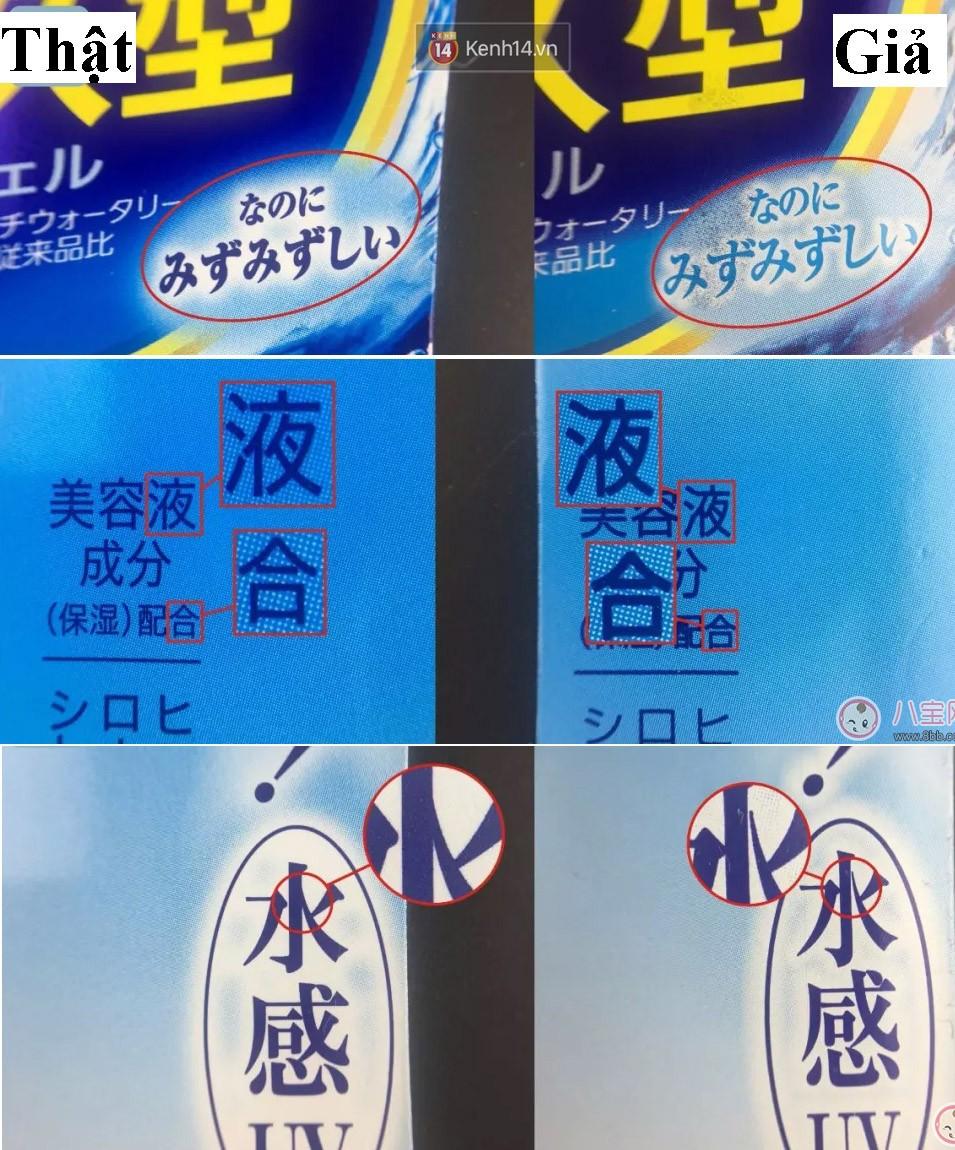 4 loại kem chống nắng hot hit đang bị làm giả rất nhiều, và loạt bí kíp phân biệt tường tận mà bạn cần biết - Ảnh 9.
