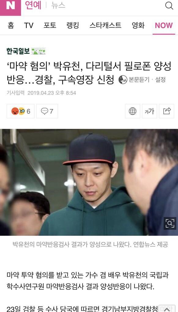 NÓNG: Yoochun bị tuyên bố dương tính với ma tuý đá - Ảnh 1.
