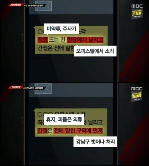 SỐC: MBC vén màn hoạt động tra tấn phụ nữ, buôn bán tình dục trẻ em của Burning Sun, đội chuyên tiêu hủy dấu vết lộ diện - Ảnh 4.