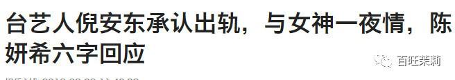 Động thái đáp trả của Trần Nghiên Hy khi vướng tin đồn ngủ với đồng nghiệp đã có vợ trong quá khứ - Ảnh 3.