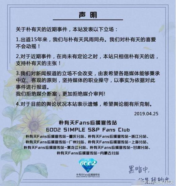 Mặc tâm bão, fan Trung Quốc kiên cường bảo vệ Yoochun, chỉ trích C-JeS bỏ rơi nghệ sĩ lúc khó khăn - Ảnh 6.