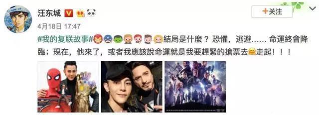 Loạt nam thần Hoa Ngữ hiện nguyên hình là fan Marvel, doạ block fan nếu spoil Endgame! - Ảnh 14.