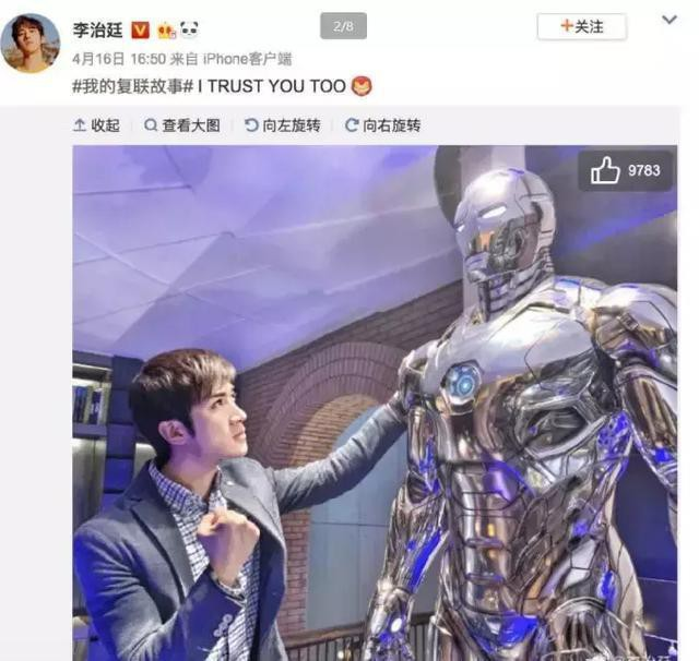 Loạt nam thần Hoa Ngữ hiện nguyên hình là fan Marvel, doạ block fan nếu spoil Endgame! - Ảnh 16.