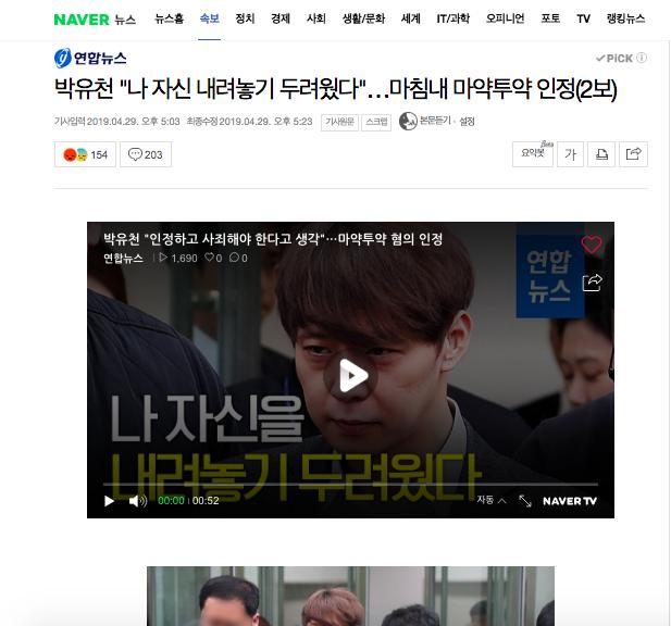 Sau bao lần kêu oan, Park Yoochun (JYJ) đã thừa nhận sử dụng ma túy - Ảnh 1.