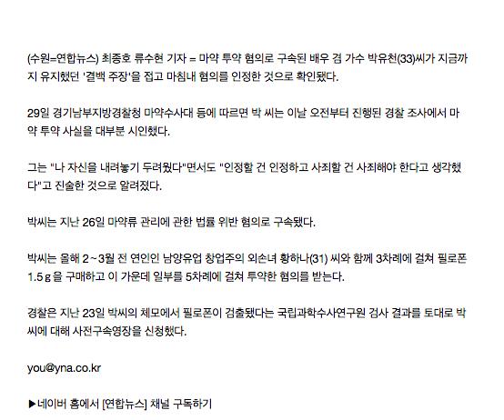 Sau bao lần kêu oan, Park Yoochun (JYJ) đã thừa nhận sử dụng ma túy - Ảnh 2.