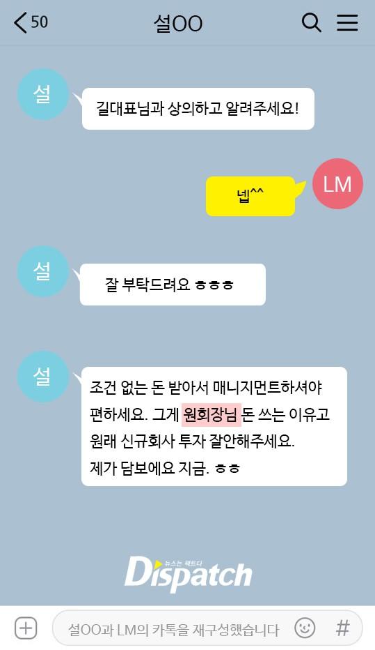 Dispatch bóc trần scandal của Kang Daniel: Có nữ đại gia Hong Kong chăm lo từ hồi Wanna One, ông trùm tù tội đầu tư? - Ảnh 9.