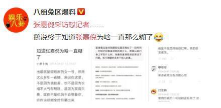 Liên hoàn phốt của Mỹ nhân đẹp nhất Diên Hi Trương Gia Nghê khiến cô nhận chỉ trích EQ thấp, chảnh choẹ - Ảnh 3.