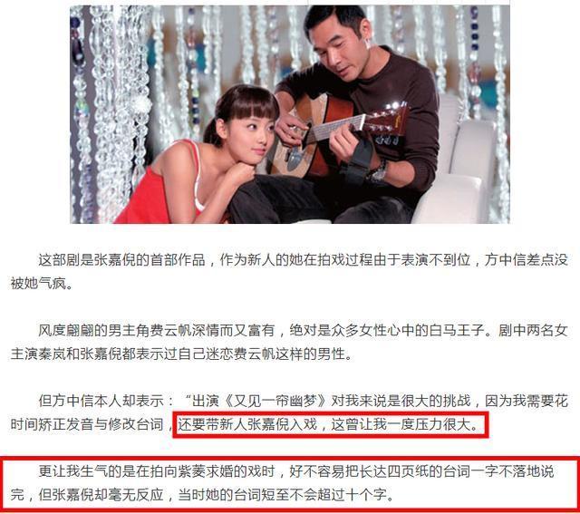 Liên hoàn phốt của Mỹ nhân đẹp nhất Diên Hi Trương Gia Nghê khiến cô nhận chỉ trích EQ thấp, chảnh choẹ - Ảnh 8.