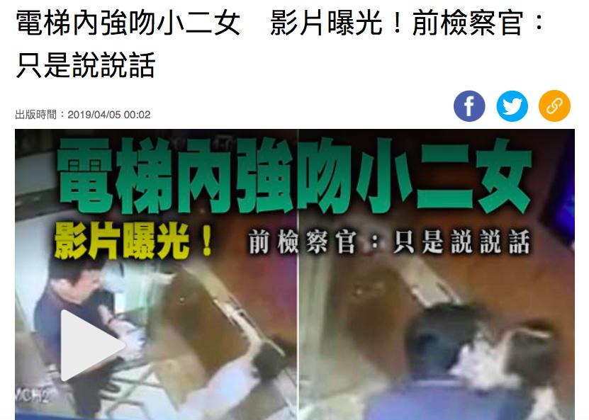 Truyền thông Đài Loan liên tục đưa tin về vụ người đàn ông sàm sỡ bé gái trong thang máy ở TP.HCM - Ảnh 4.
