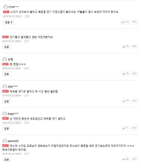 Tiền Đen - Phim gây bão tại Hàn của Anh mặt cún Ryu Jun Yeol đã đổ bộ rạp Việt - Ảnh 6.