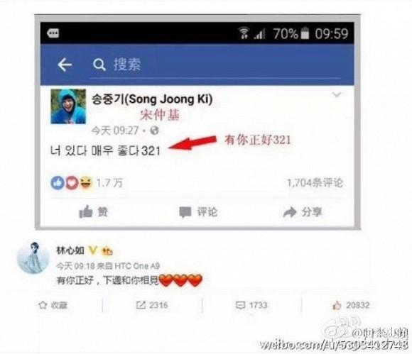 Thông tin ly hôn còn chưa ai rõ, Song Joong Ki lại bị đào mộ chuyện hẹn hò với Lâm Tâm Như từ năm 2016 - Ảnh 2.