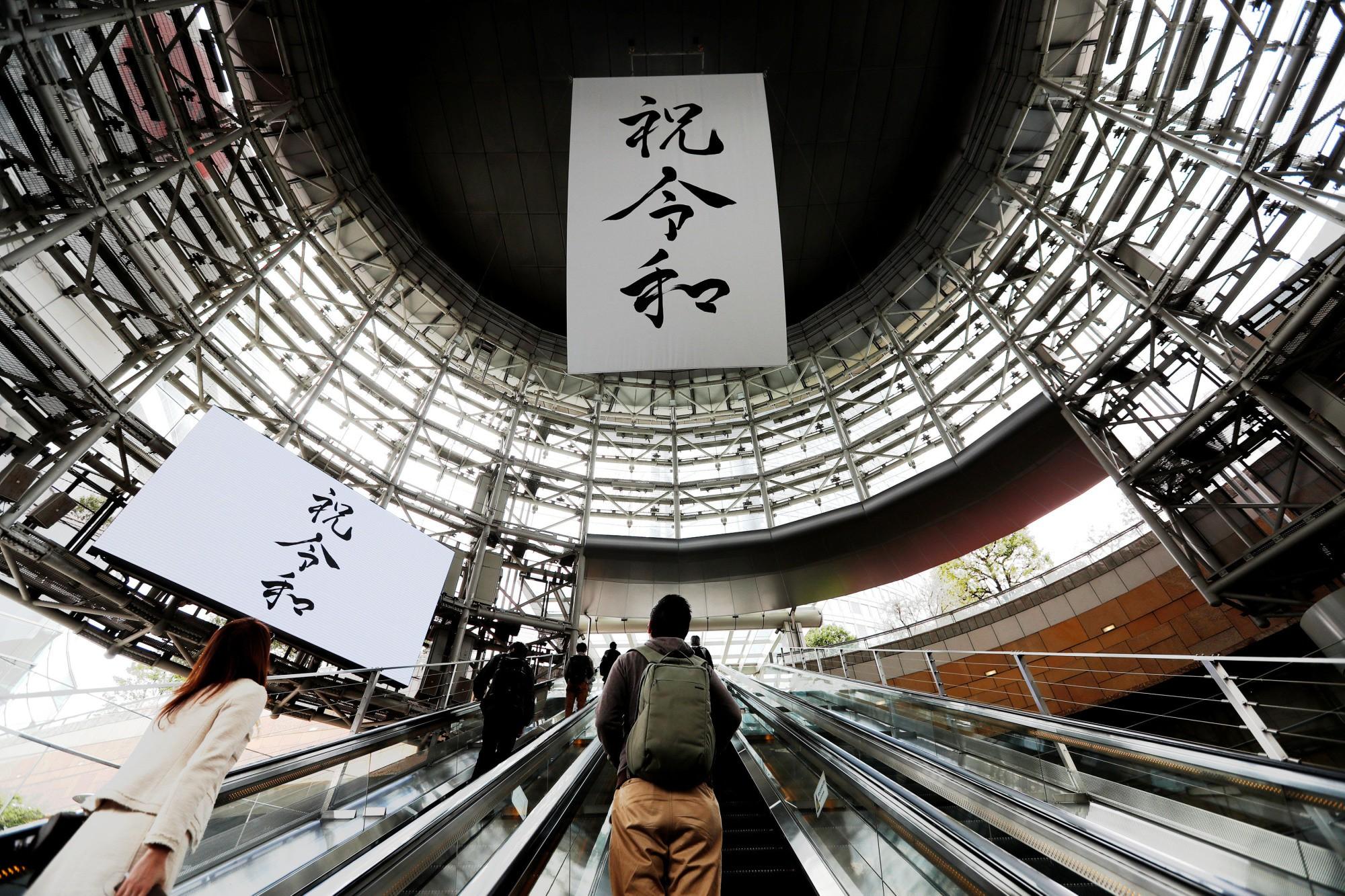 Ảnh: Thủ đô Tokyo náo nhiệt, trang nghiêm và đẹp như tranh vẽ trong ngày đầu tiên dưới thời Lệnh Hòa - Ảnh 16.