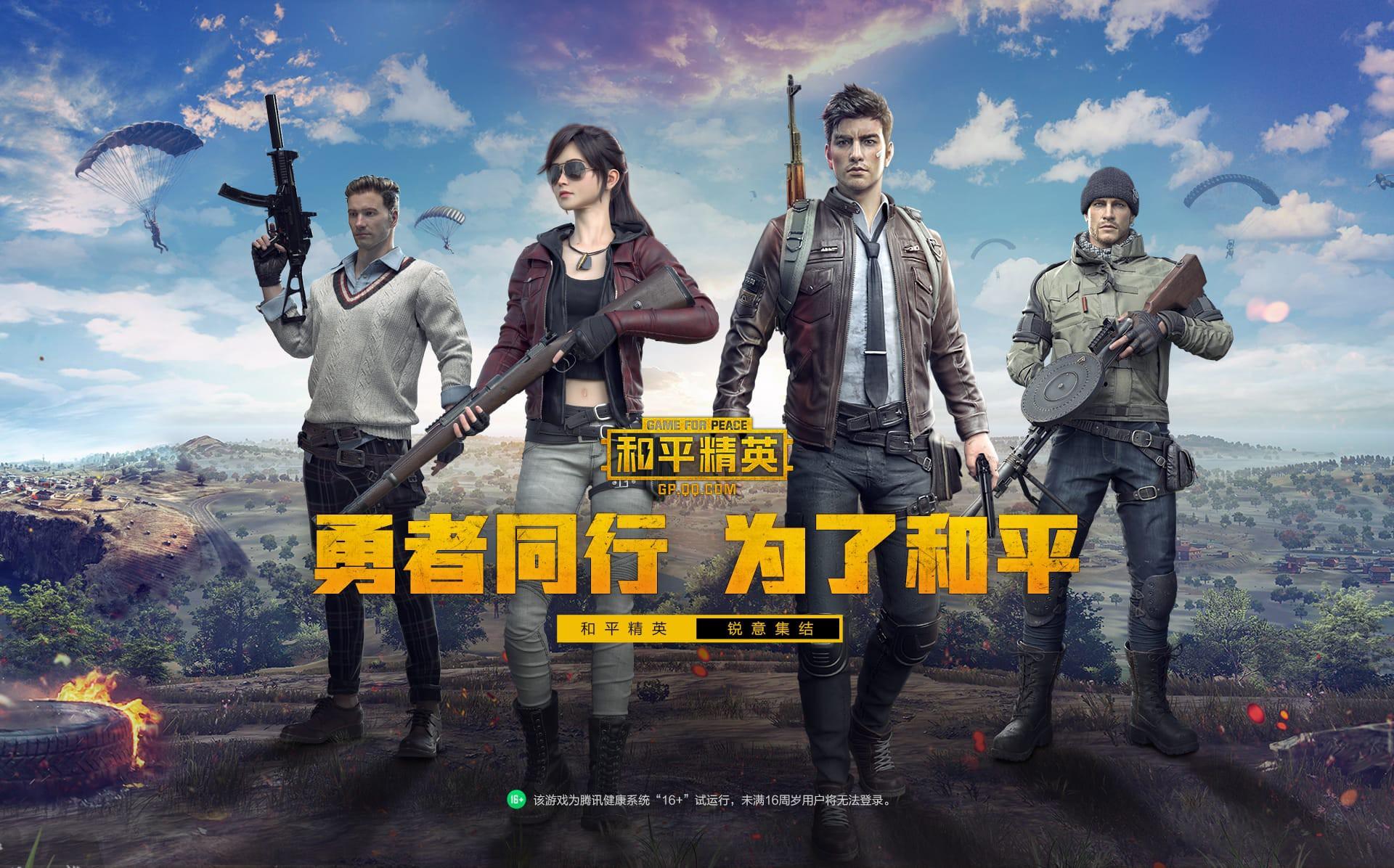 Bị sức ép từ chính phủ Trung Quốc, Tencent thay thế PUBG bằng phiên bản thiện lành hơn - Ảnh 1.
