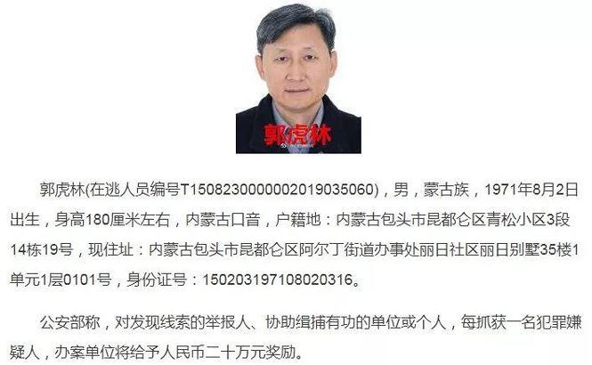 Bị truy nã ở Trung Quốc vẫn chạy trường cho con ở Mỹ - Ảnh 2.