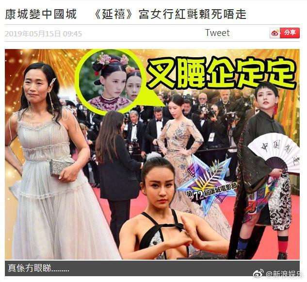 Vì sao ngày càng có nhiều mỹ nhân vô danh, hotgirl Weibo xuất hiện ồ ạt tại thảm đỏ LHP Cannes? - Ảnh 2.