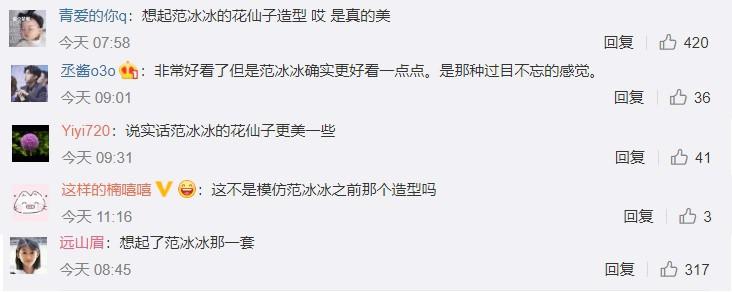 """Elle Fanning thành tiên nữ đẹp hơn hoa tại Cannes, nhưng netizen xứ Trung lại chỉ nhớ đến """"hoa tiên tử"""" Phạm Băng Băng ngày nào - Ảnh 3."""