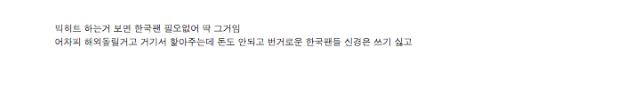 Xôn xao chuyện fan Hàn bị đuổi khỏi concert TXT tại Mỹ, Big Hit nhận loạt chỉ trích vì thiên vị fan quốc tế - Ảnh 4.