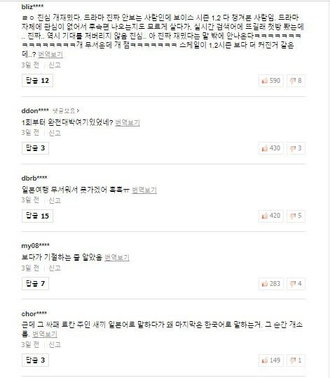 Netizen xứ Hàn phải thốt lên: Tôi mém xỉu khi xem phim này trước án mạng ngũ mã phanh thây quá khủng khiếp trong Voice 3 - Ảnh 8.