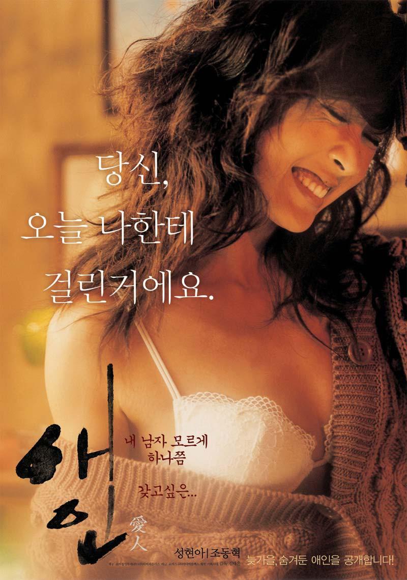 Á hậu Hàn Quốc Sung Hyun Ah: Từ mỹ nhân nóng bỏng của những thước phim 18+ tới scandal bán dâm chấn động làng giải trí - Ảnh 4.