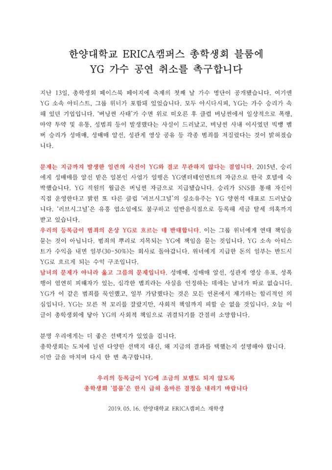 Sau iKON, đến lượt nhóm nhạc này trở thành nạn nhân bị tẩy chay vì bê bối của YG - Ảnh 2.