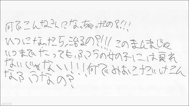 Nỗi đau của những đứa trẻ ngoại tộc ở Nhật qua lời trăn trối trước khi tự sát của một đứa con lai: Con sẽ không thể sống cuộc đời bình thường được nữa - Ảnh 5.