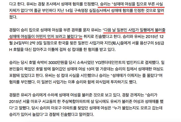 Dân Hàn phẫn nộ vì tình tiết vụ Seungri môi giới mại dâm: Gọi đến nhà mua dâm để kiểm tra trước khi dẫn cho đối tác - Ảnh 3.