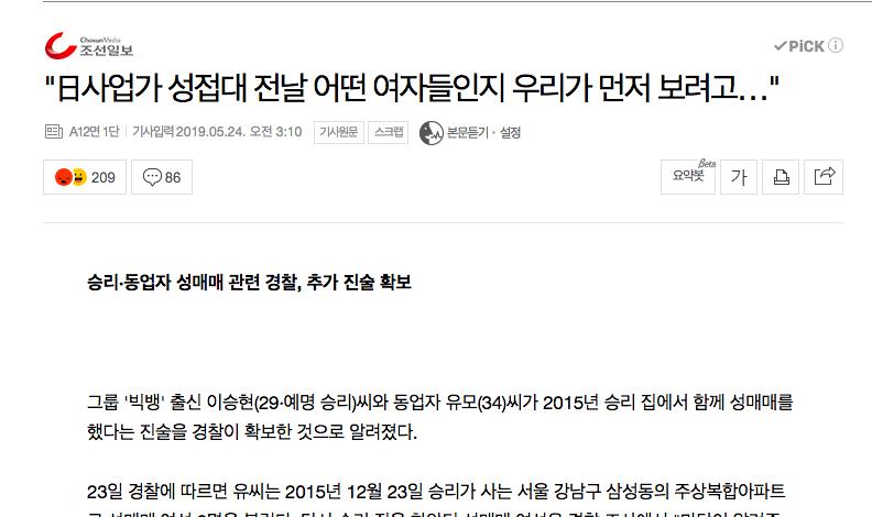 Dân Hàn phẫn nộ vì tình tiết vụ Seungri môi giới mại dâm: Gọi đến nhà mua dâm để kiểm tra trước khi dẫn cho đối tác - Ảnh 2.