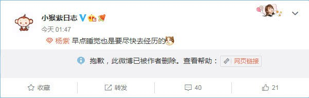 Bạch Ngọc Lan còn chưa trao giải, Dương Tử đã mời thiên hạ hít nhẹ drama bằng một dòng trạng thái vừa đăng đã xoá - Ảnh 3.