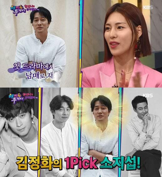 So Ji Sub, Gong Yoo và Jo In Sung đều từng qua tay kiều nữ này, quả là cái tên vàng trong làng đầu thai! - Ảnh 9.