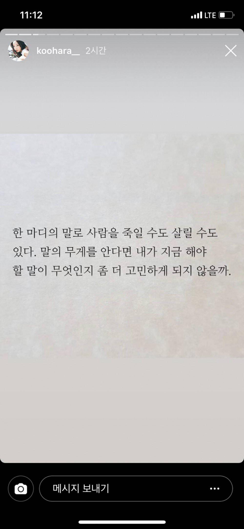 Nguyên nhân dẫn đến ý định tự tử của Goo Hara nằm hết trong loạt thông điệp đầy đau đớn sau đây - Ảnh 6.