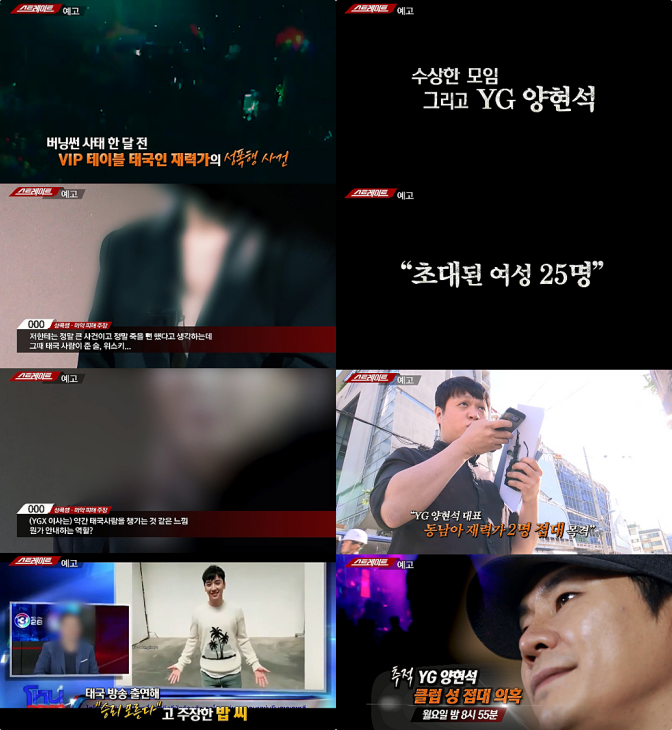 Chấn động: Sau Seungri, MBC bóc bằng chứng chủ tịch YG Entertainment môi giới mại dâm quy mô lớn - Ảnh 1.