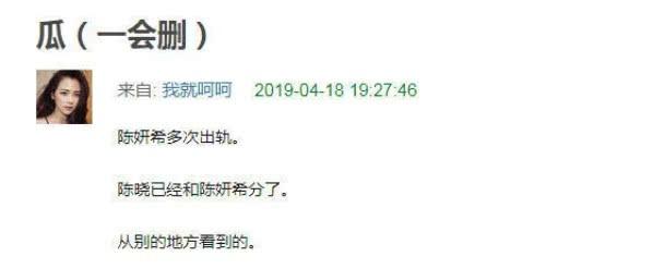 Trần Hiểu cứu vớt cuộc hôn nhân rạn nứt vì scandal Trần Nghiên Hy ngoại tình bằng 1 hình ảnh siêu tình tứ - Ảnh 3.