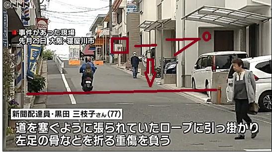 Hai thiếu niên Nhật Bản có thể bị cáo buộc giết người vì giăng dây thừng giữa đường chỉ để cho vui - Ảnh 2.