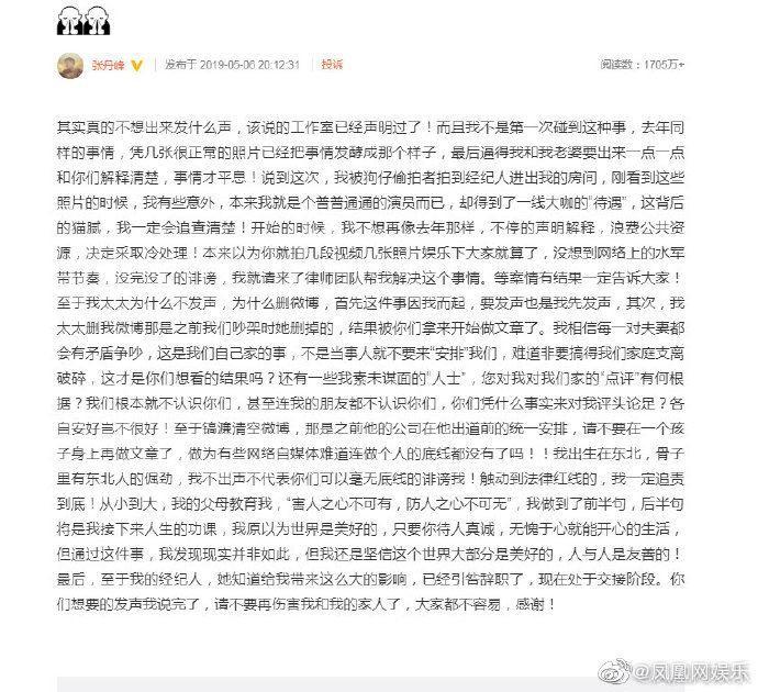 Drama ngoại tình hot nhất Cbiz: Chồng viết tâm thư giãi bày cho tiểu tam nghỉ việc, vợ đã vội vã tha thứ? - Ảnh 2.