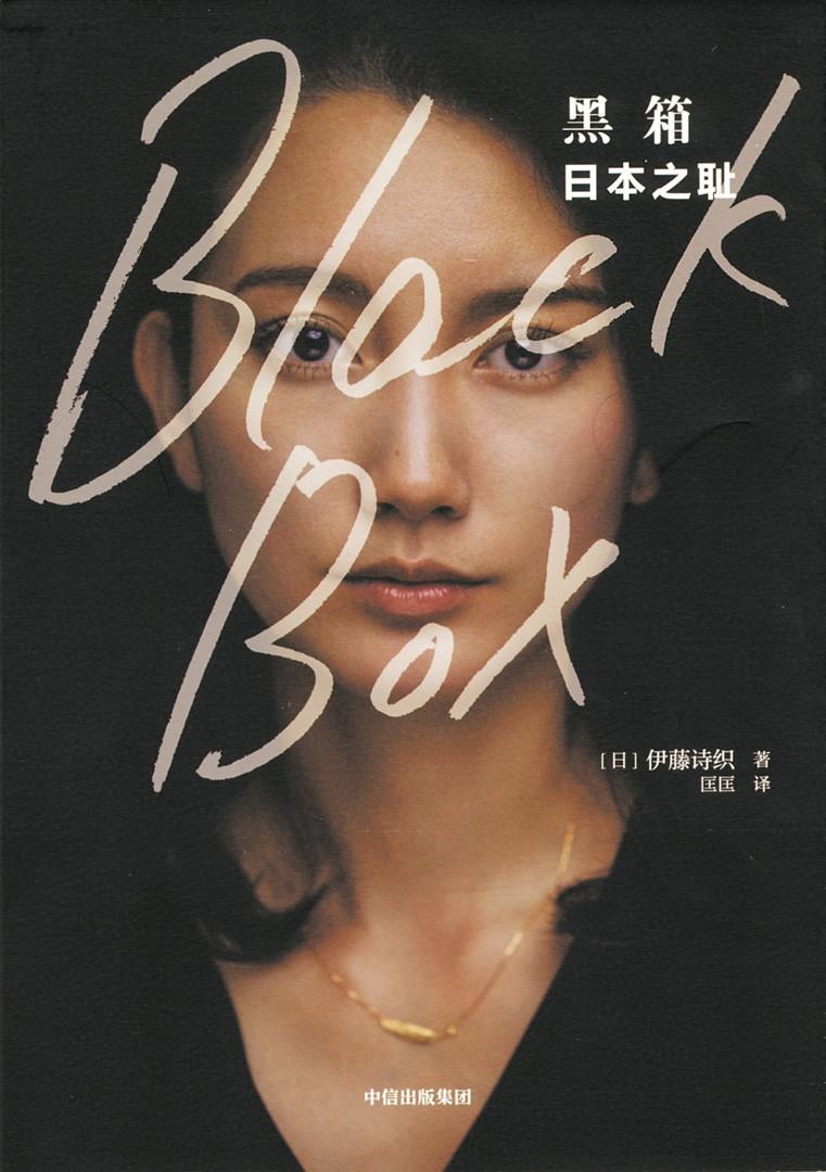 Shiori Ito: Từ nữ nhà báo bị cấp trên tấn công tình dục đến người phụ nữ dũng cảm vạch trần nỗi hổ thẹn bí mật của nước Nhật - Ảnh 7.