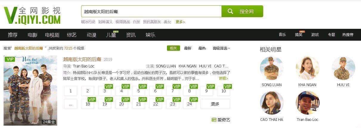Bất ngờ chưa: Hậu Duệ Mặt Trời bản Việt được kênh truyền hình Trung mua lại nhưng... viết sai tên đạo diễn - Ảnh 3.
