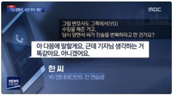 Chấn động: Bạn gái cũ của T.O.P thừa nhận bị YG ép đổi lời khai về B.I (iKON), lấp liếm bê bối ma túy 3 năm trước - Ảnh 5.