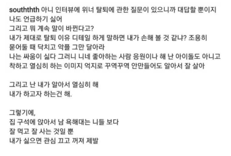 2 năm trước, nam idol này từng úp mở về liên hoàn phốt từ Seungri đến B.I (iKON) khi rời Winner nhưng không ai để ý? - Ảnh 2.