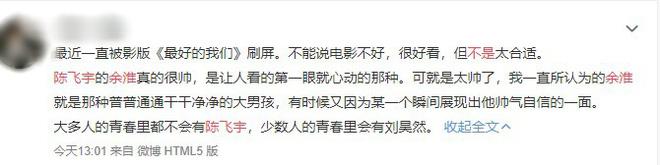 Vào vai Dư Hoài trong bản điện ảnh, Trần Phi Vũ bị netizen Trung lẫn Việt chê kém xa Lưu Hạo Nhiên! - Ảnh 10.