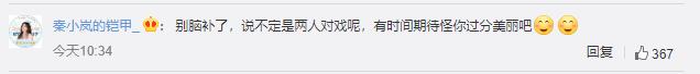 Phú Sát Hoàng hậu Tần Lam bị tố kiêu căng, cãi nhau tay đôi với đạo diễn trên phim trường Trách Em Quá Xinh Đẹp? - Ảnh 8.
