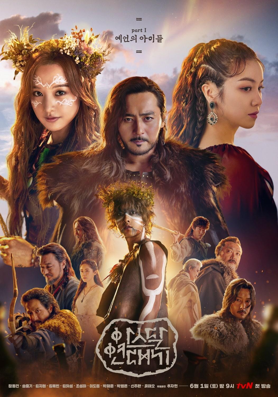 Niên Sử Kí Arthdal công bố poster phần 2, Song Joong Ki phiên bản diễm tình đẹp lấn át bản thổ dân - Ảnh 3.