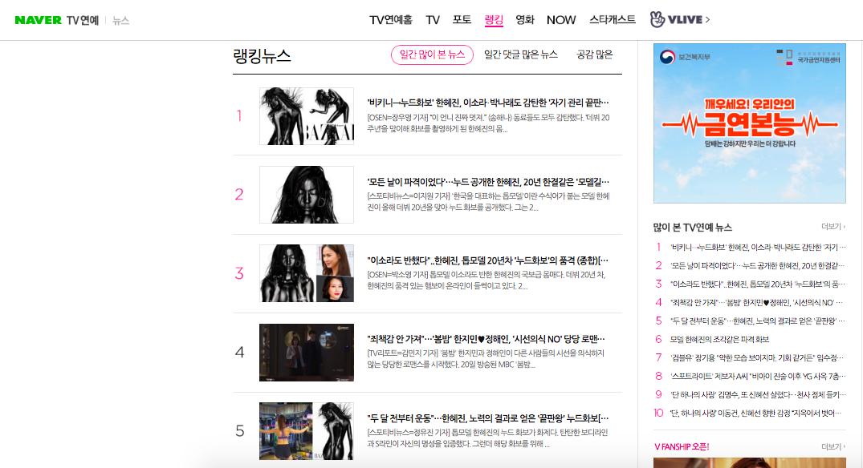Mỹ nhân Hàn thầu cả top 4 tin hot nhất xứ Hàn với màn bôi đen, khỏa thân 100% khoe body siêu phẩm - Ảnh 13.