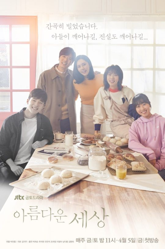 8 phim Hàn không nên bỏ lỡ nửa đầu năm 2019: Vía số 2 cực nặng vẫn chưa tác phẩm nào vượt qua được - Ảnh 15.