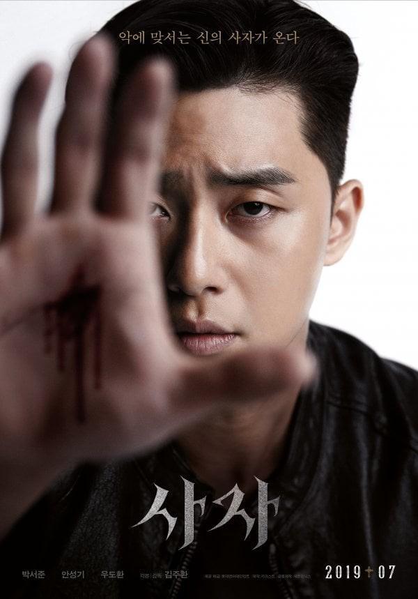 Ngán làm cameo bị gọi hồn trong Kí Sinh Trùng, Park Seo Joon làm mục sư điển trai 6 múi nhất màn ảnh Hàn - Ảnh 3.